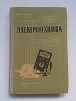 Электротехника М.Анвельт Просвещение 1965 год