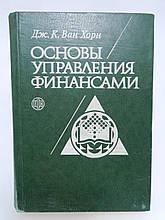 Дж.К. Ван Хорн. Основы управления финансами (б/у).