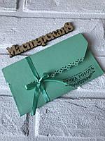 Конверт цвет тиффани для денег, пригласительного, на свадьбу 16*8,5 см