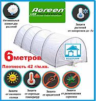 ПАРНИК ИЗ АГРОВОЛОКНА 6 МЕТРОВ, ПЛОТНОСТЬ 42 г/м.кв.  АГРО-ЛИДЕР