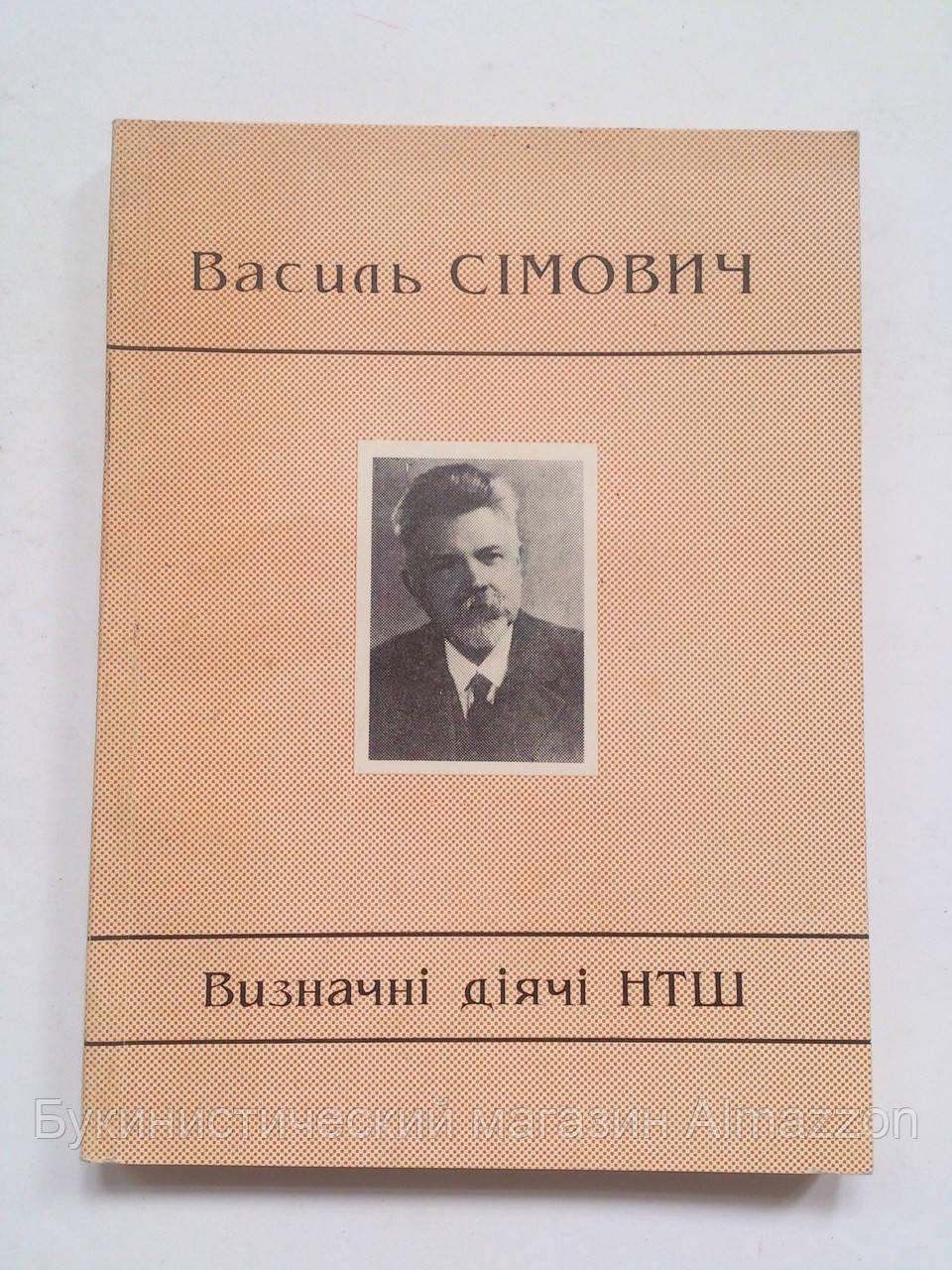"""Василь Сімович """"Визначні діячі НТШ"""""""