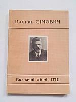 """Василь Сімович """"Визначні діячі НТШ"""", фото 1"""