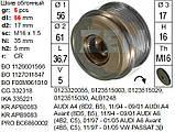 Шкив инерционный для генератора AUDI A4 A6 VW PASSAT 1.9 TDI, фото 2