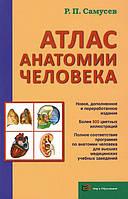 Атлас анатомии человека. 8-е издание. Самусев Р.П.