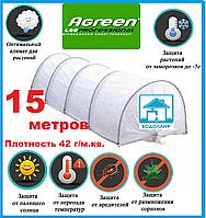 ПАРНИК ИЗ АГРОВОЛОКНА 15 МЕТРОВ, ПЛОТНОСТЬ 42 г/м.кв. АГРО-ЛИДЕР