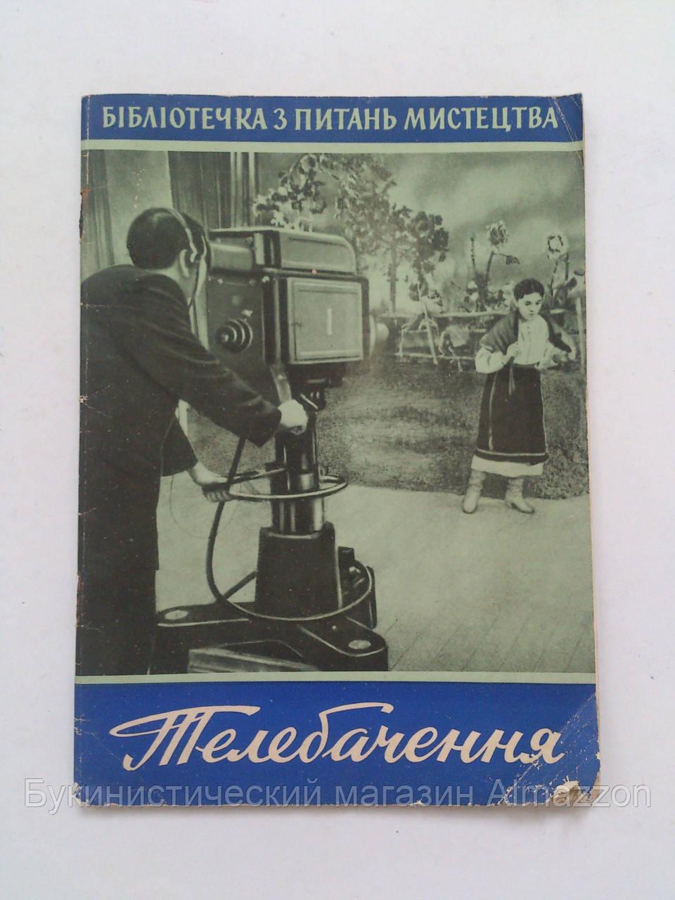 Телебачення Телевидение Библиотечка по вопросам искусства 1961 год