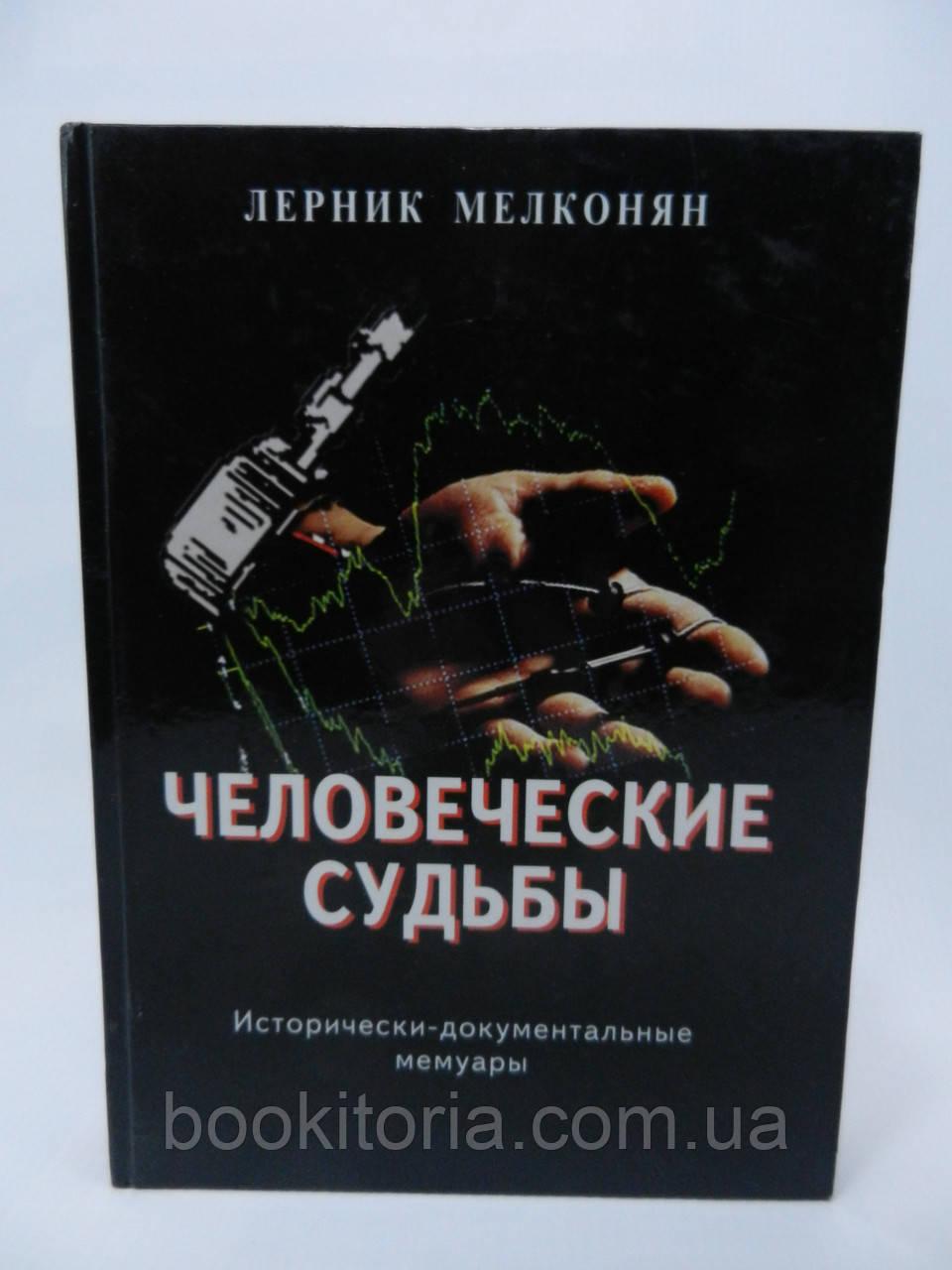 Мелконян Л. Судьбы человеческие: коронованные короли преступного мира. Книга 1 (б/у).