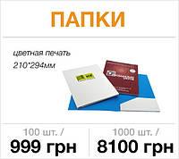 Печать фирменных папок А4 с вклейкой кармана с просечкой под визитку
