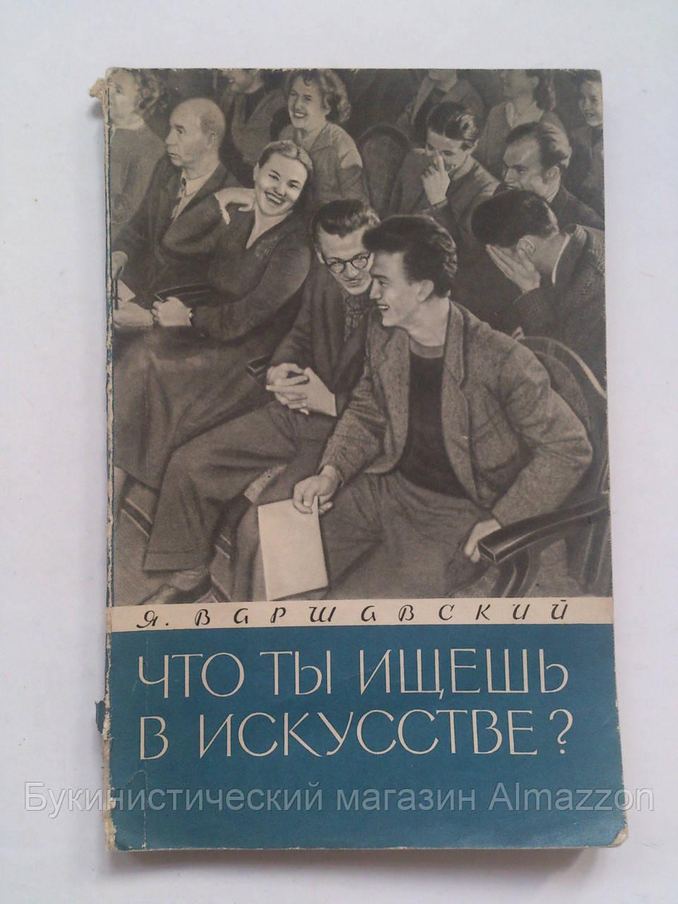 Что ты ищешь в искусстве? Я.Варшавский 1960 год. Искусство