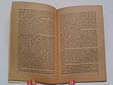 Страницы политической биографии Мао Цзэ-Дуна О.Владимиров, фото 4