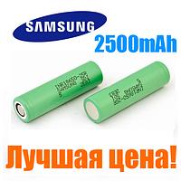 Аккумулятор Samsung 18650-25R 2500mA, высокотоковый, оригинал