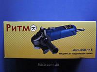 Болгарка Ритм МШУ-650-115