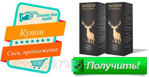 Пантогор - с пантами канадского марала - nam2.com.ua в Киеве
