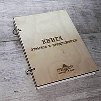 Деревянный блокнот ежедневник из дерева с лазерной гравировкой