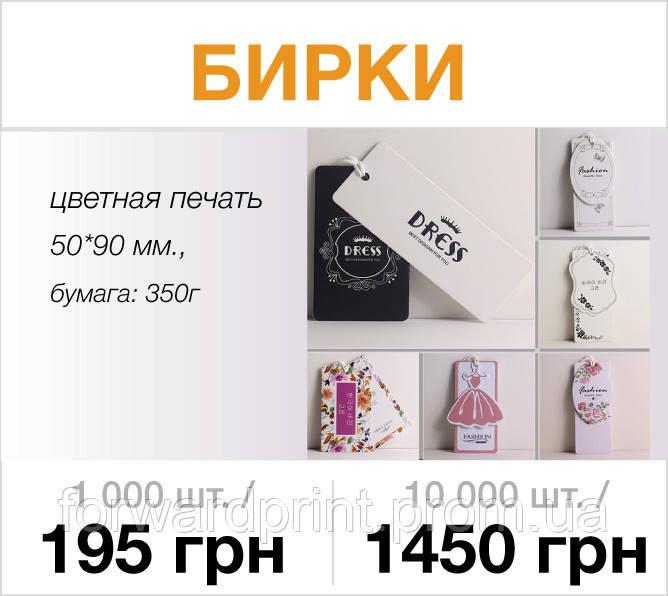 Бирки этикетки для одежды в Киеве 50*90мм. 50*180мм. 30*50мм - Форвард принт в Киеве