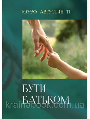 Бути батьком. Августин Юзеф