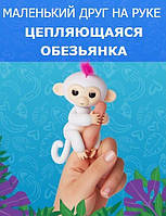 Умная обезьянка игрушка Fingerlings Monkey