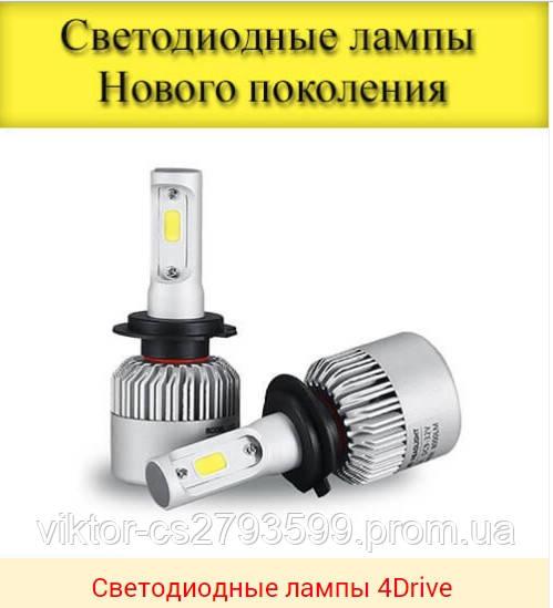 Светодиодные лампы на авто h7