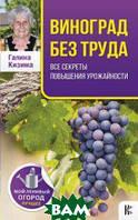 Кизима Г.А. Виноград без труда. Все секреты повышения урожайности