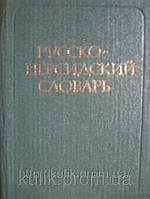 Клевцова, С. Д.  Русско- персидский словарь. Учебный