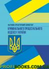 НПК Кримінального процесуального кодексу України 2018