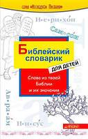 Библейский словарик для детей. Р. Осборн и К. Миллер
