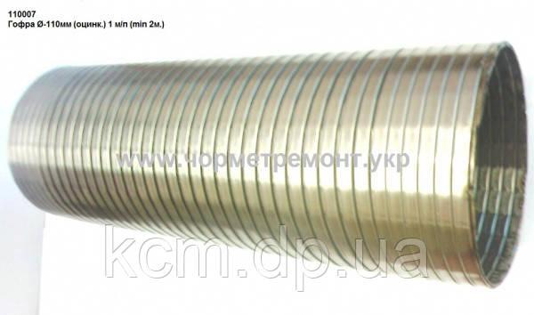 Гофра D=110 (оцинк., 1 м/п) КСМ