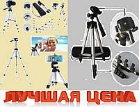 Штатив для фотокамеры и смартфона. Портативный раскладной штатив трипод