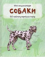 Собаки. Міні-енциклопедія, фото 1