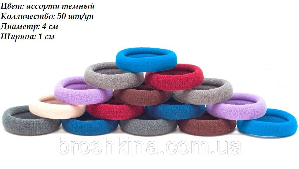 Бесшовная резинка для волос Калуш d 4 см 50 шт/уп цветная темная