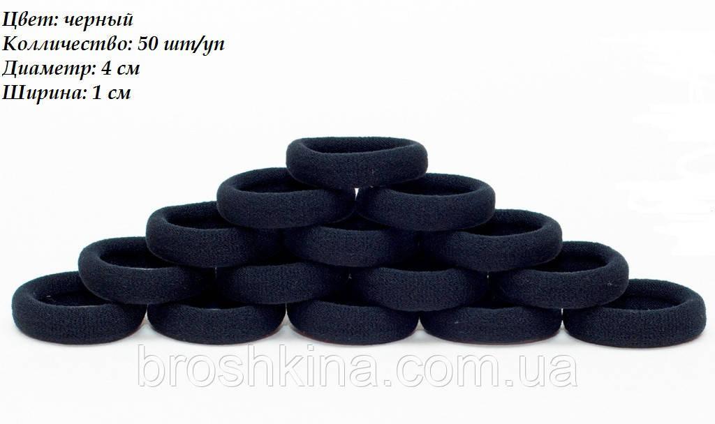Бесшовная резинка для волос Калуш d 4 см 50 шт/уп черная