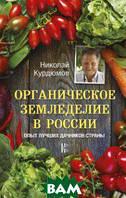 Курдюмов Н.И. Органическое земледелие в России. Опыт лучших дачников страны
