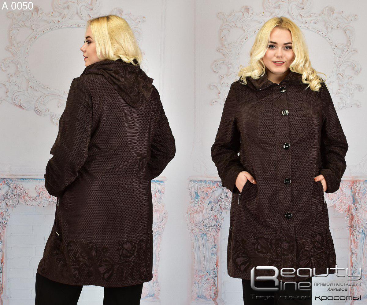 Куртка женская большого размер на синтепоне