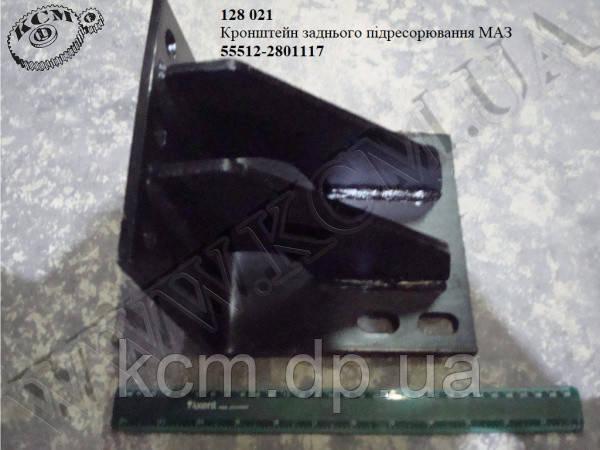 Кронштейн підресорювання задн. 55512-2801117 МАЗ