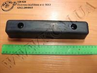 Подушка н/з 6312-2804015 (відбійник) МАЗ