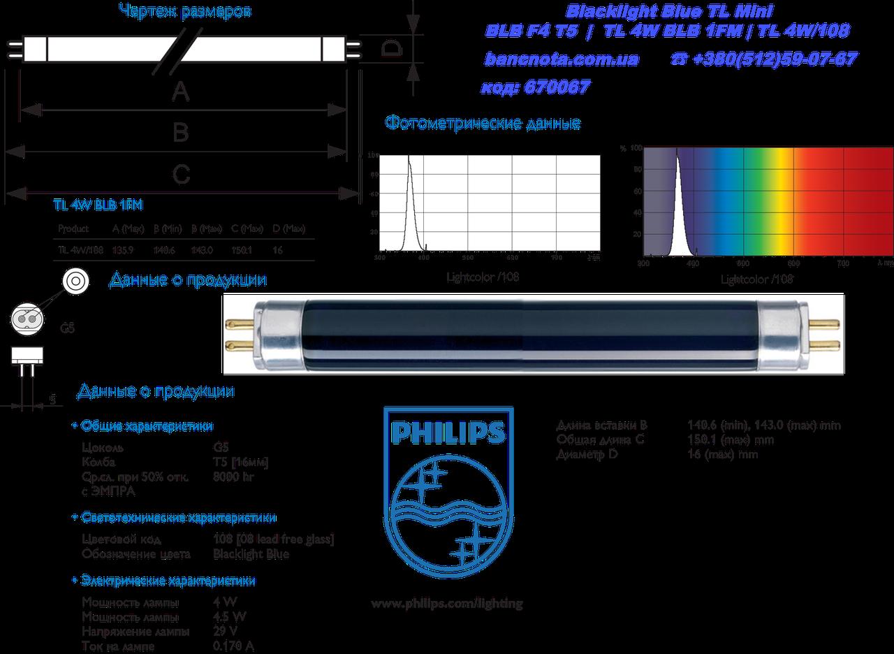 TL 4W/108 (TL 4W BLB FAM) Купить по доступной цене в Одессе.