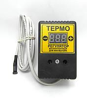 Терморегулятор для инкубатора цифровой ЦТРи-1 (-40 - +125°С)