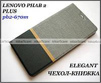 Противоударный серый чехол книжка Lenovo phab 2 plus pb2-670m Elegant эко PU
