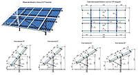 Наземная система креплений SMS-211-10 со сменным углом на 120 модулей (12 столов по 10 мод.) 30 кВт