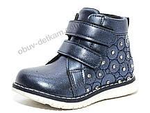 Детские демисезонные ботинки, с 22 по 27 размер, 8 пар, ТМ Y.TOP