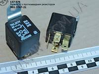 Реле БСК з протизавадним резистором 901.3747-21
