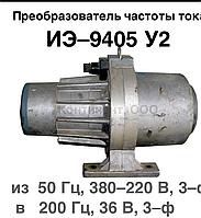 Преобразователь частоты тока ИЭ–9405 У2 — 50 Гц, 380–220 В, 3–ф / 200 Гц, 36 В, 3–ф — для вибраторов