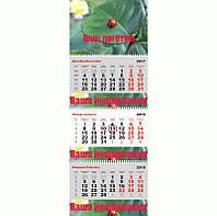 Календарь настенный квартальный на 3 пружины и 4 рекламных поля