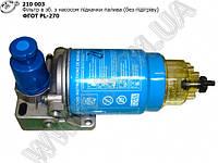 Фільтр підкачки палива в зб. ФГОТ PL-270 (без підігріву)