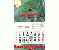 Календарь настенный мини на 1 пружину и 2 рекламных поля