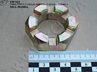 Гайка пальця штанги реакт. 5511-2919031 (М30*1,5, коронч.)