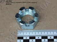 Гайка пальця рульового 853514 (М24*1,5, коронч.)
