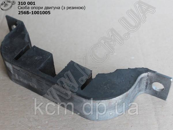 Скоба опори двигуна 256Б-1001005 (з резиною)