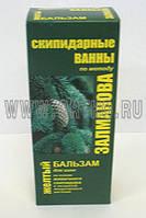 Бальзам желтый(понижает давление) Скипидарные ванны по методу Залманова 250мл