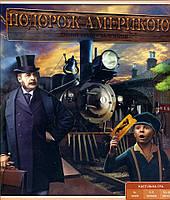 Игра Дикий Запад. Железные дороги
